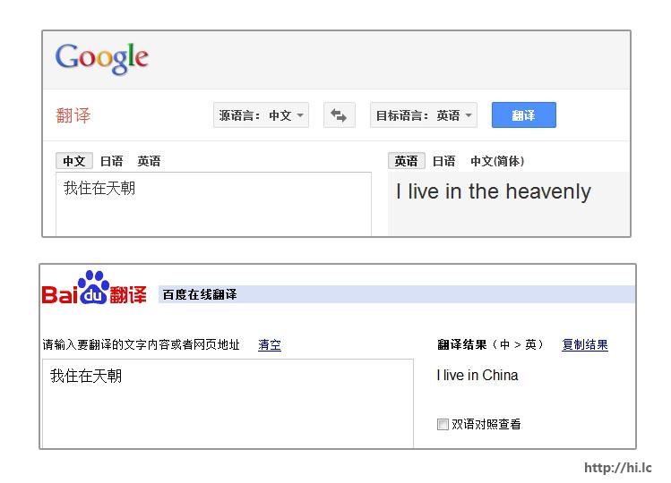 百度果然更懂中文!